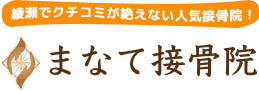 述べ治療人数50,000人以上の実績綾瀬の地で10年以上の経験、つらい痛みはまなて接骨院へ!